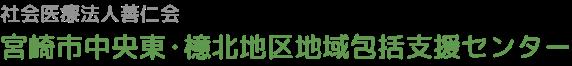 社会医療法人善仁会 宮崎市中央東・檍北地区地域包括支援センター